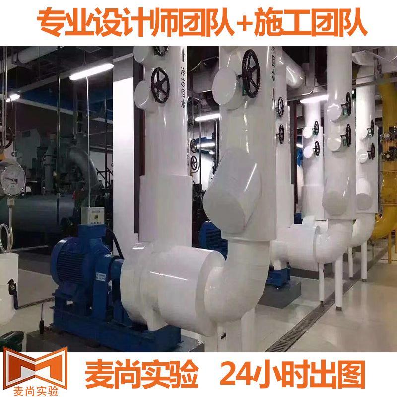 实验室装修 实验室装修改造 南京实验室装修 麦尚实验 厂家定制
