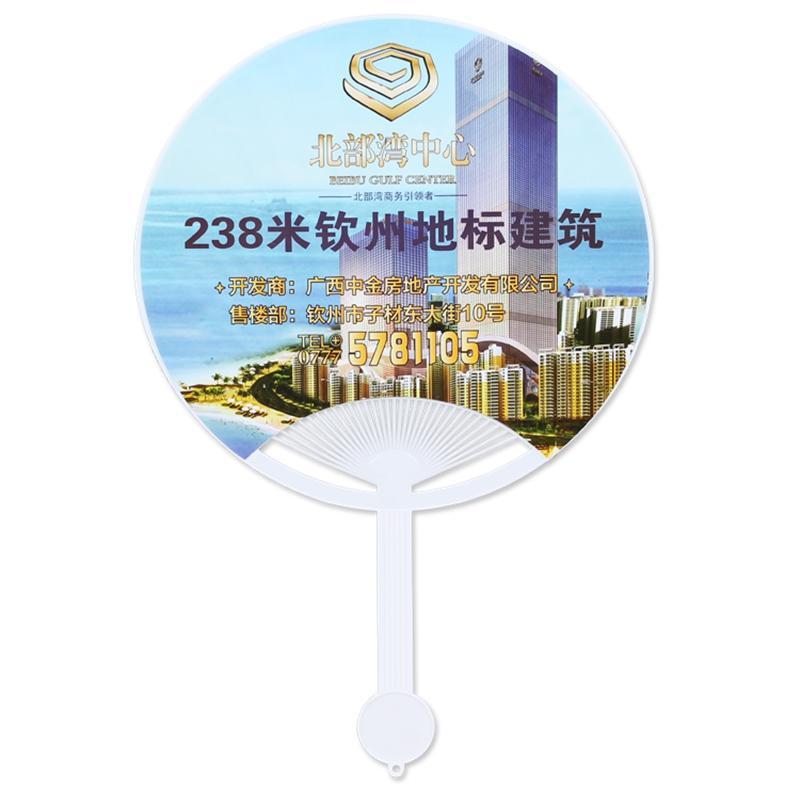 物否广告扇子定制LOGO卡通塑料扇小扇子定做大团扇宣传推广七折扇胶扇 MY-XCWL-45