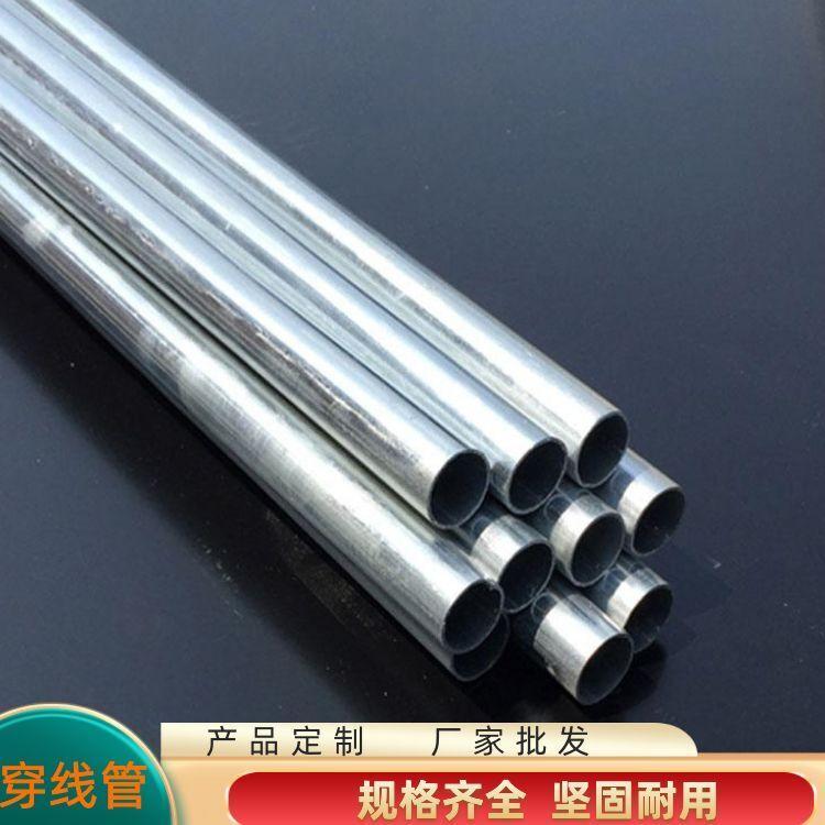云南穿线管 昆明电力镀锌穿线管 PVC穿线管厂家