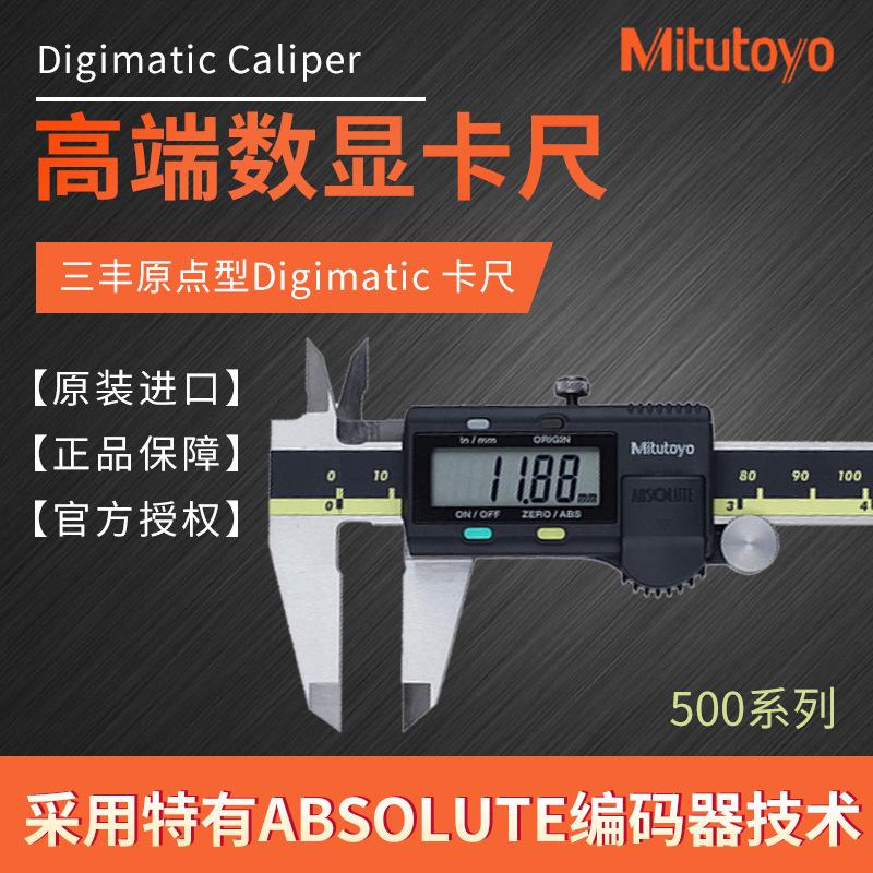 [三丰卡尺]Mitutoyo日本原装500-152-30数显卡尺0-200mm