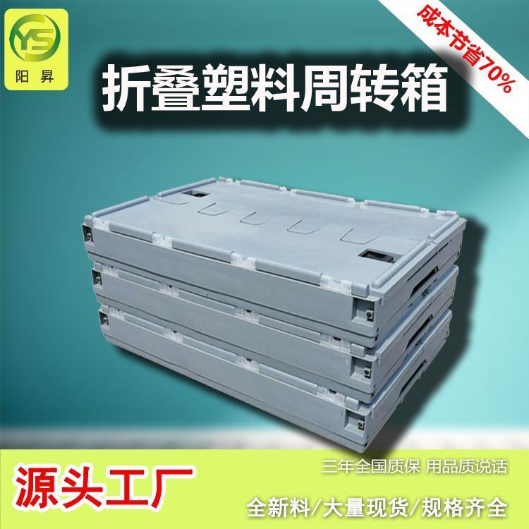 塑料折叠物流箱阳昇蓝色折叠塑料箱可加印logo塑胶折叠箱托盘配套塑料折叠周转箱量大优惠