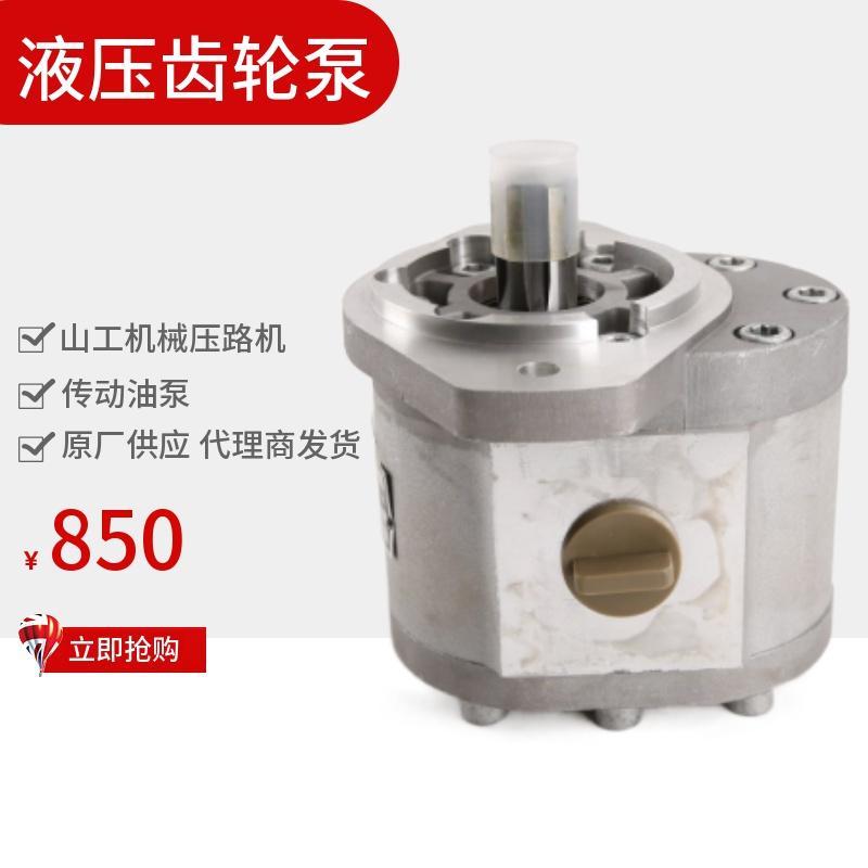 山工压路机齿轮泵 W47002110 山工压路机液压泵 13053729 原装配件