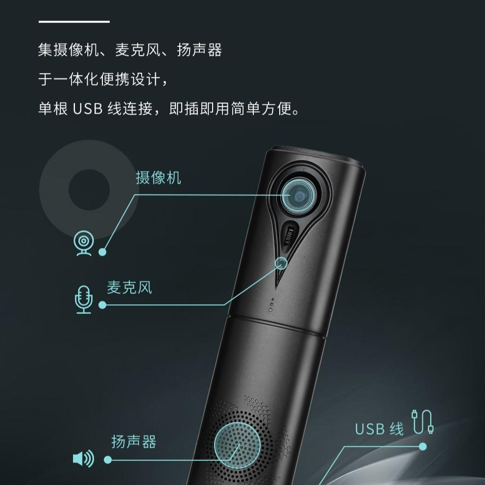 戴浦DAIPU音视频会议一体机DP-Talk2200/视频会议1080P高清摄像头/USB会议摄像机