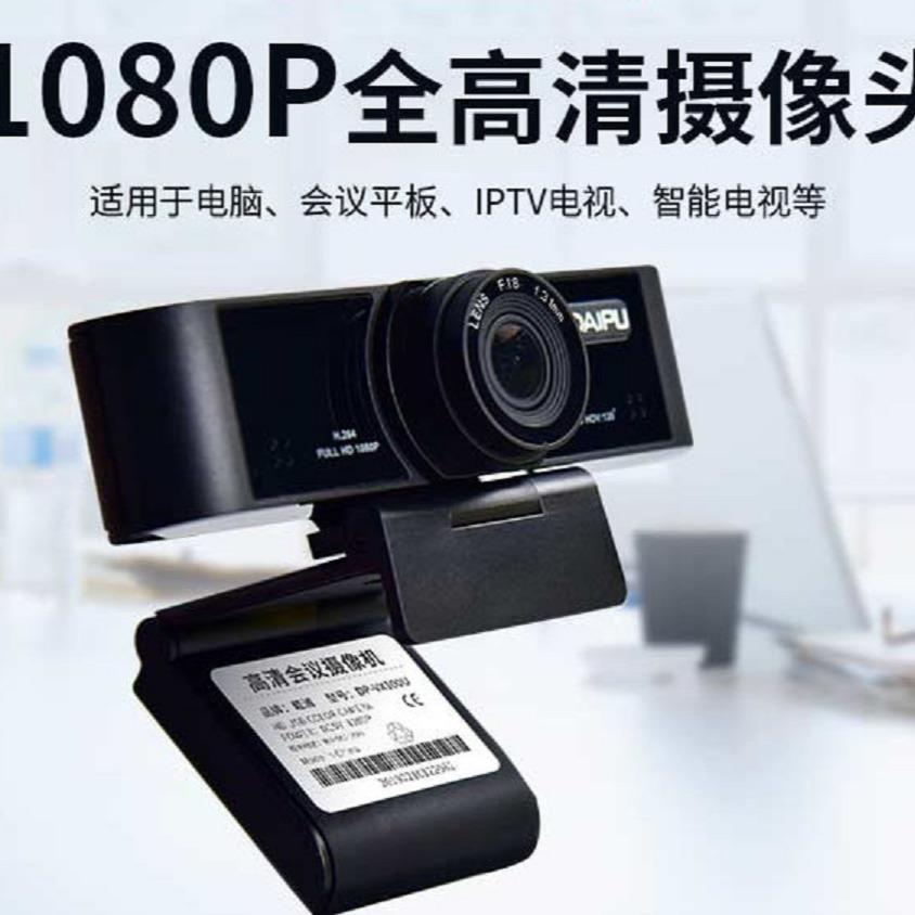 戴浦小型视频会议室套装 高清视频会议摄像头/全向麦克风 USB视频会议系统设备 视频会议摄像机