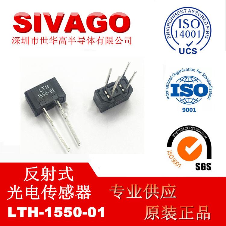 LTH-1550-01 反射型光电开关 光电传感器 智能家居产品专用 正品