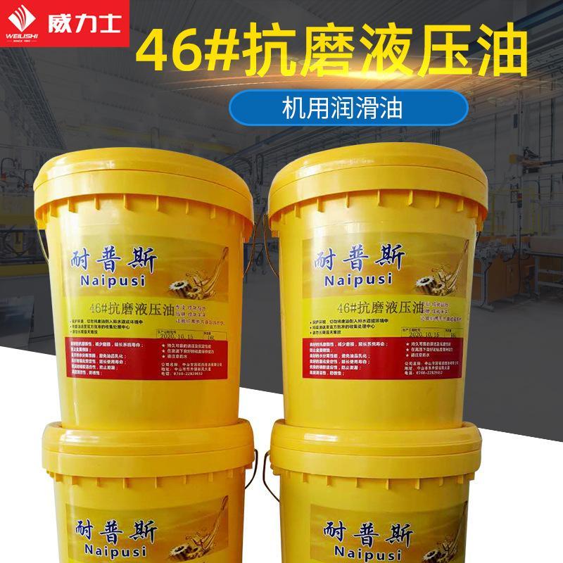 威力士抗磨液压油46#厂家直销工业耐高低温 自动闭门器压铸机械润滑油
