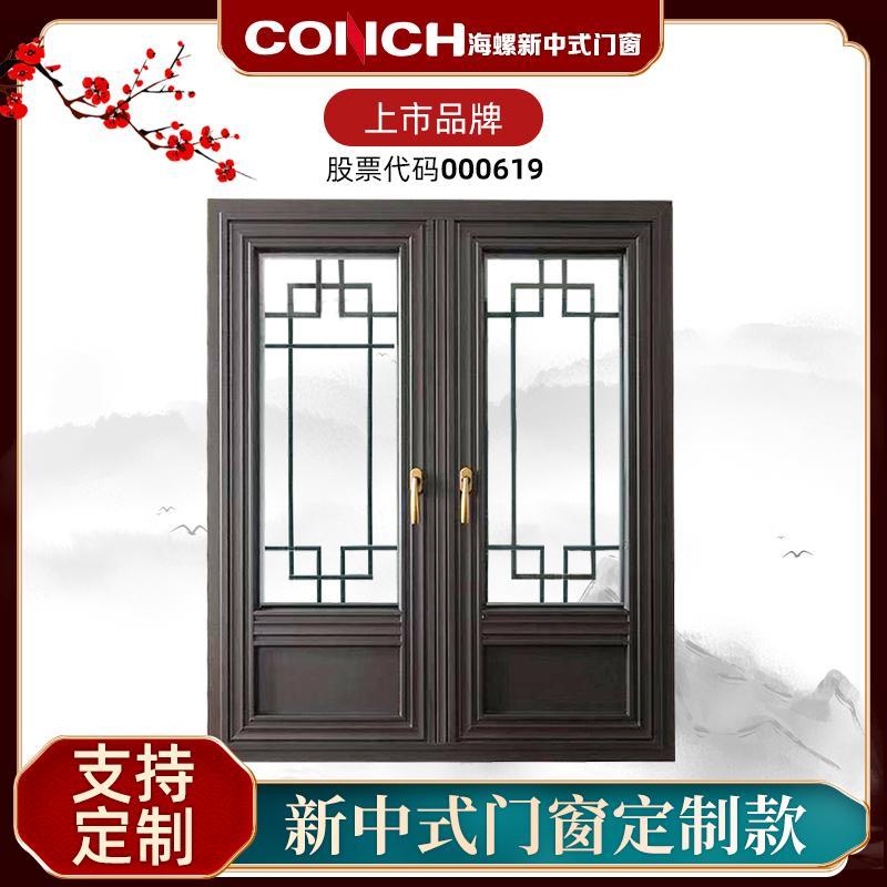 海螺型材 南京 中式门窗 中式复古铝合金窗 复古铝合金门门窗生产厂家