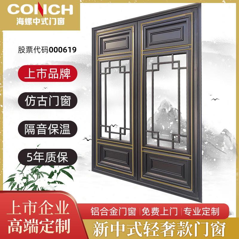 巴森 海螺型材 南京 中式门窗 仿古复古门窗 复古 中式门窗价格