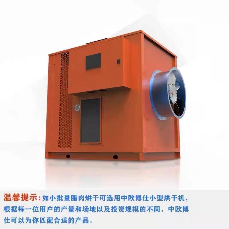 云南腊肉烘干机 中欧博仕空气能腊肉烘干机 空气能热泵烘干机