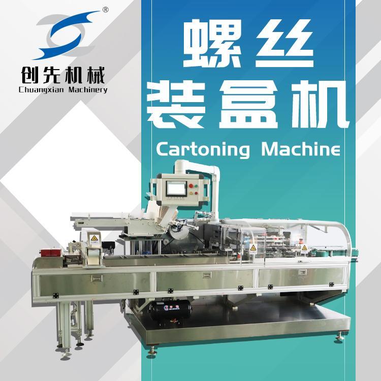 螺丝装盒机 创先 螺丝包装机 全自动电子产品纸盒包装机