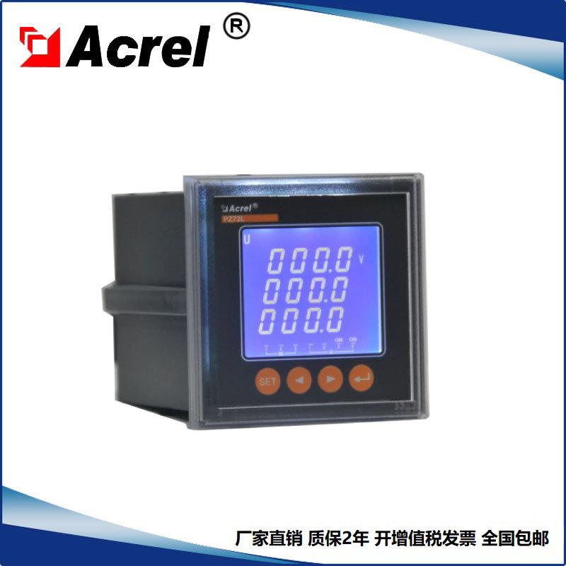 安科瑞廠家生產 PZ72L-AV3三相多功能電力儀表 可編程數顯表 液晶顯示