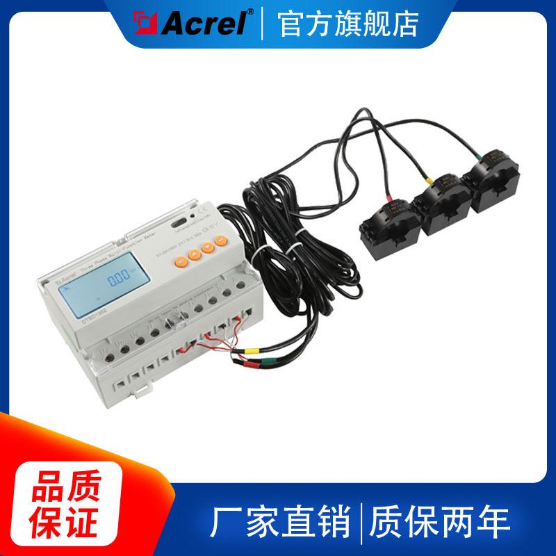 安科瑞DTSD1352-CT/F2C導軌電能表2路通訊多功能表復費率電能統計