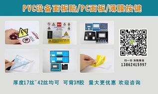 PVC控制面板贴 产品图片