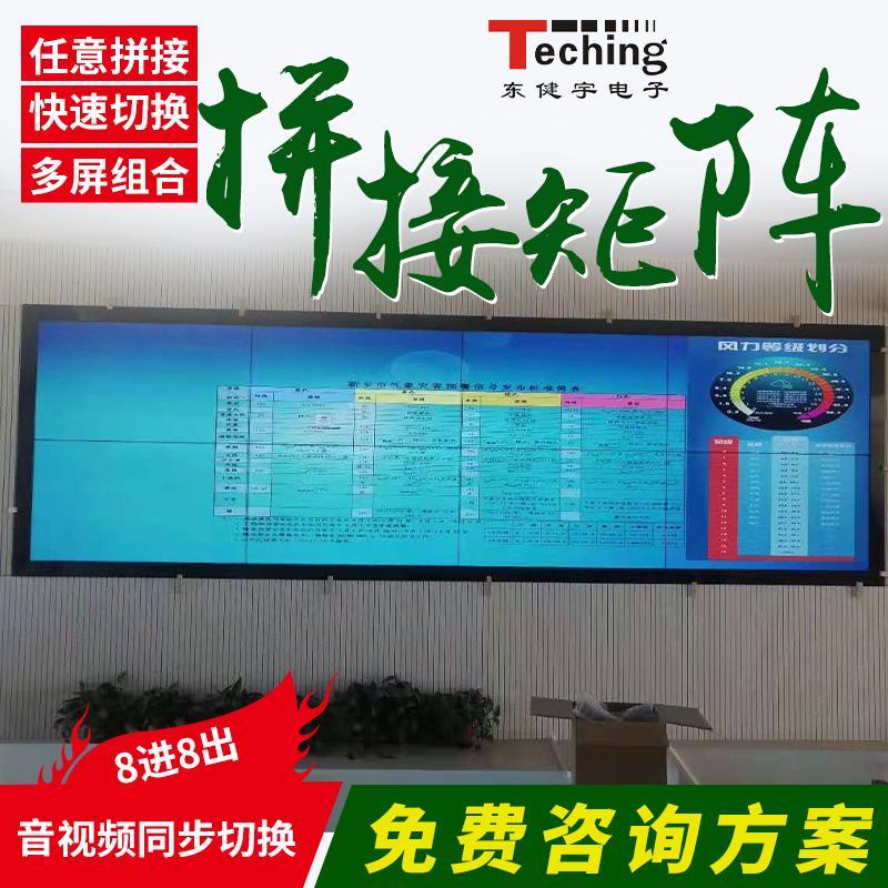 解码器视频矩阵的安装与调试音视频矩阵安防监控东健宇