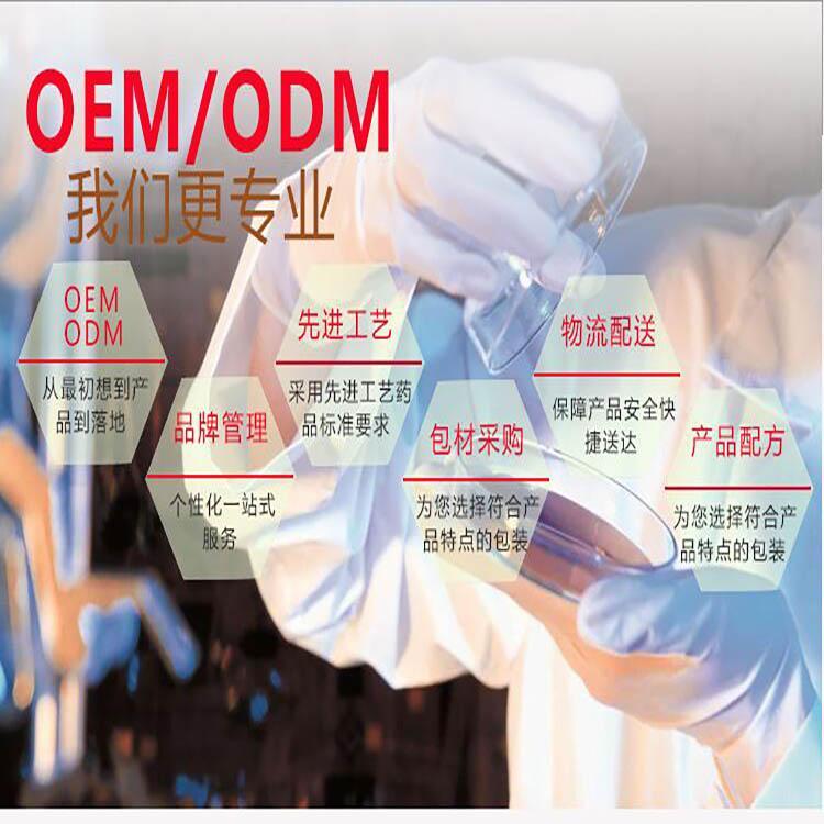 胶原蛋白粉ODM,OEM