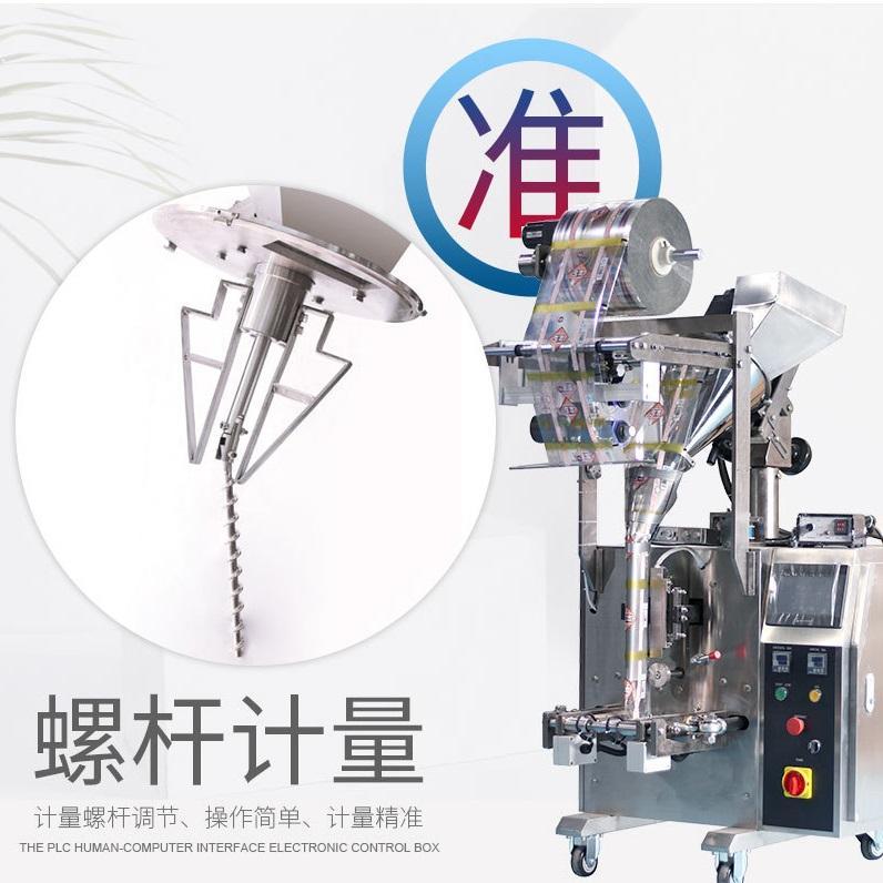 至恩机械 定量包装机 立式粉末自动包装机 立式粉剂包装机