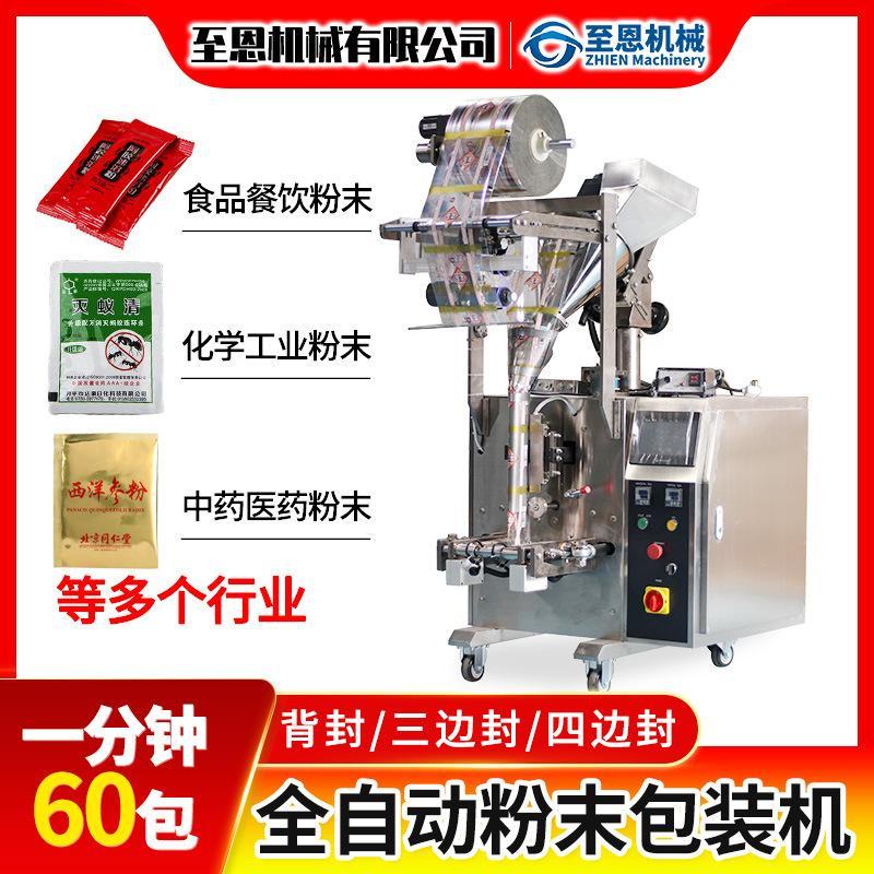 至恩机械 立式粉剂包装机 粉末自动包装机 立式粉末包装机