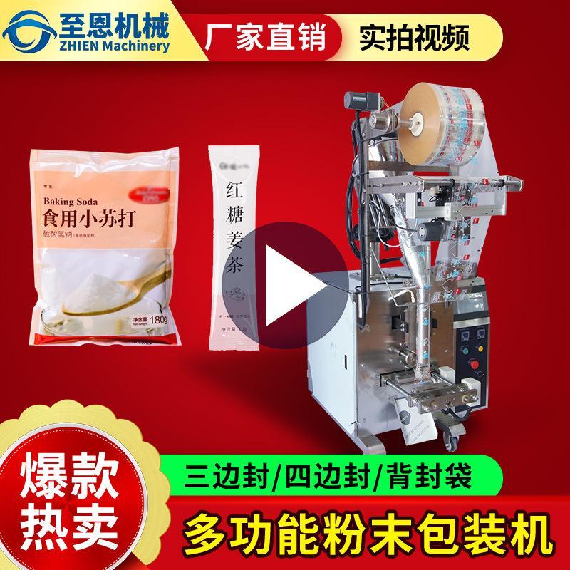 至恩机械 自动包装机 立式粉末包装机 立式粉末自动包装机