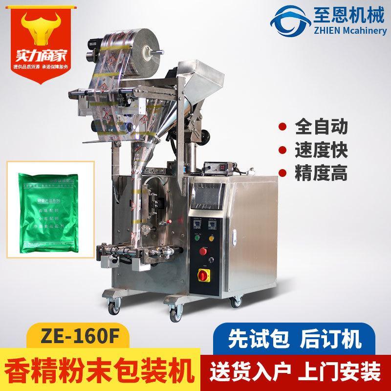 至恩机械 定量粉剂包装机 自动包装机 粉剂包装机