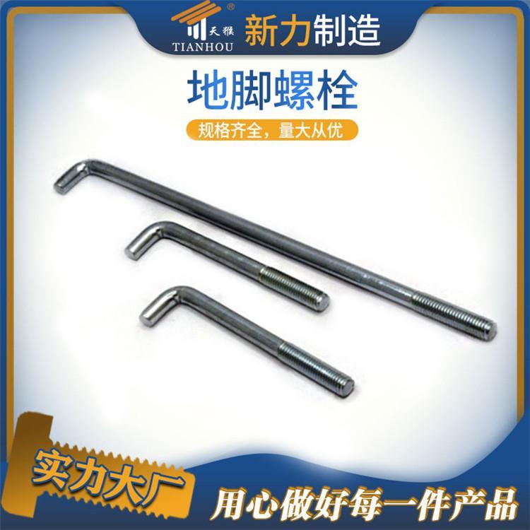 地脚螺栓 钢结构地脚螺栓 预埋地脚螺栓 新力生产厂家