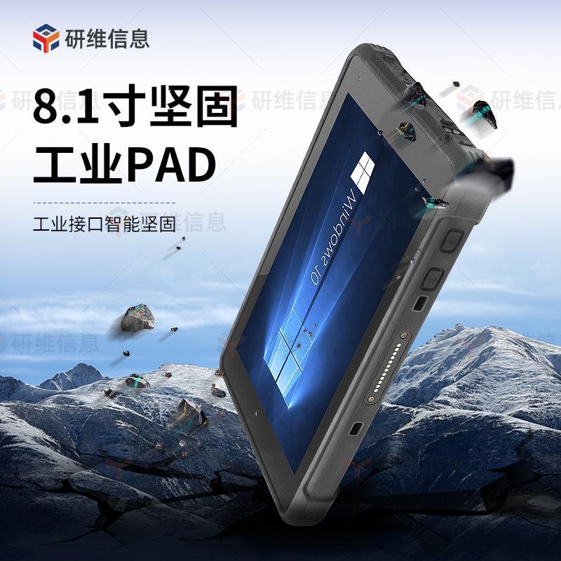 研维信息武汉三防平板电脑厂家 8寸触摸屏加固平板电脑 windows平板电脑厂家 工控平板电脑