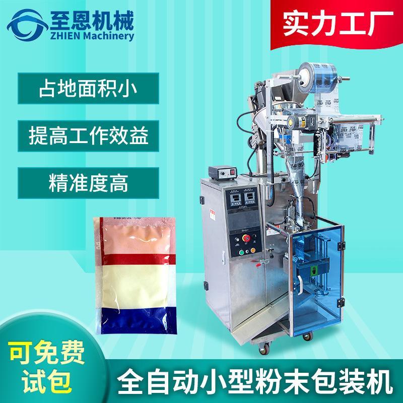 至恩机械 粉剂包装机 定量包装机 螺杆粉剂包装机