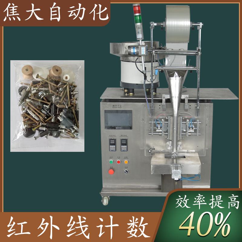 上海智能称重螺丝包装机全自动五金配件包装机计数包装机厂家焦大JD-2402