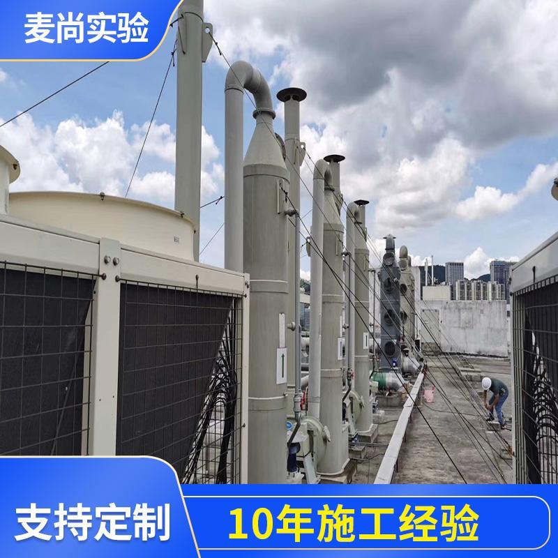 实验室设计 南京实验室设计 实验室设计制作 麦尚实验 10年施工经验