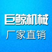 鄭州巨鯨機械設備有限公司