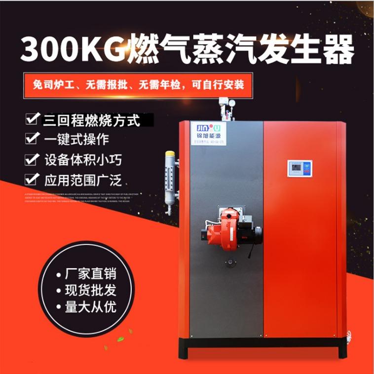 锦旭锅炉蒸汽发生器 燃油燃气蒸汽发生器 蒸汽发生器价格