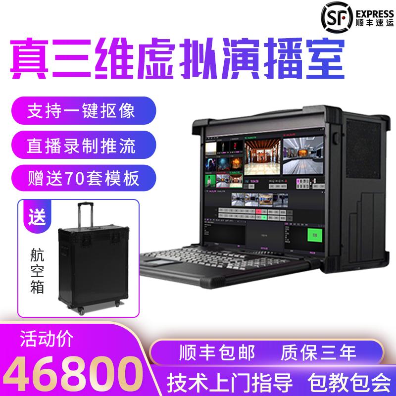 天影视通 TY-HD2500 真三维虚拟演播室设备 虚拟演播室场景制作