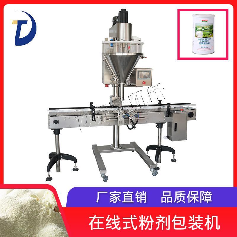 东泰 粉剂螺杆计量机 粉剂计量机 生产厂家
