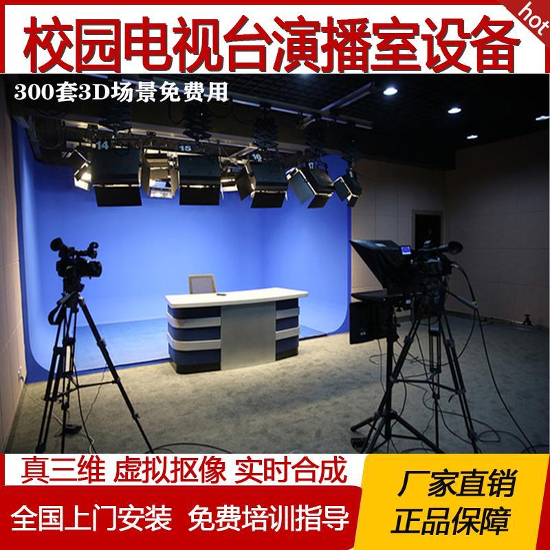 天创华视电视台访谈虚拟演播室直播间搭建