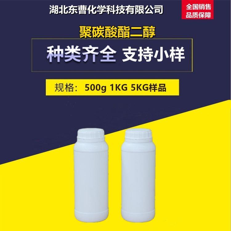 聚碳酸酯二醇 29862-10-0 实验试剂