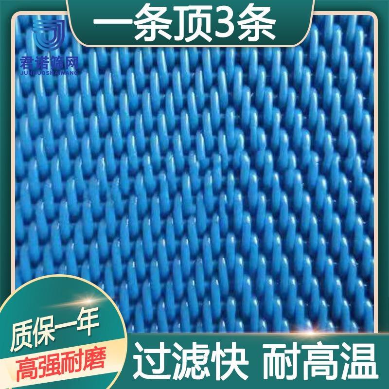君诺 压滤机滤布 洗煤压滤机滤布 压滤机滤布定制 准确过滤
