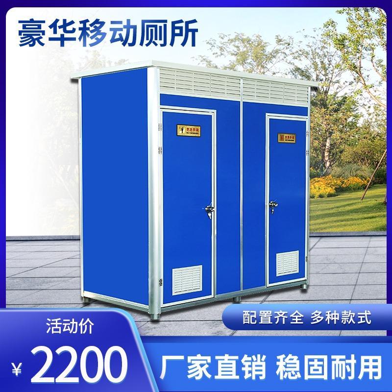 企咚强移动厕所 户外简易流动公厕 工地临时淋浴房成品批发