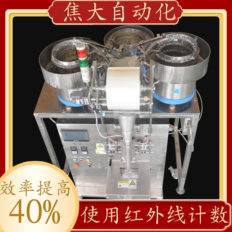 渭南立式自动充填包装机定制焦大计数螺丝包装机链斗立式包装机械