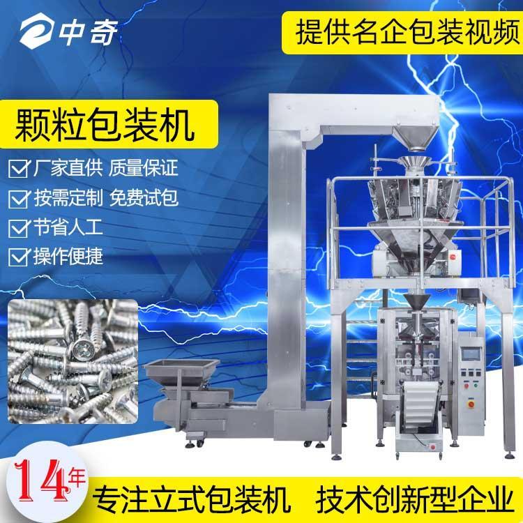 广东立式包装机 五金配件称重包装机 中奇全自动多功能立式机 大型立式包装机