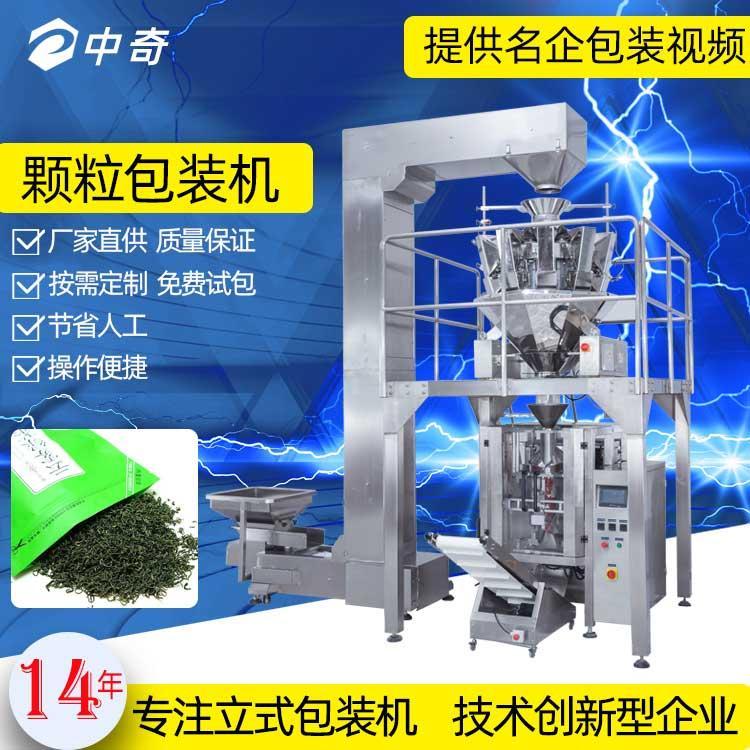 全自动茶叶称重立式包装机 中奇复合膜锯齿口立式包装机 定制颗粒包装机