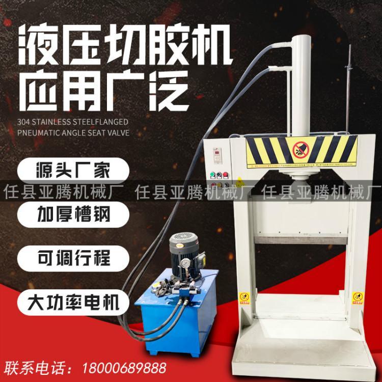 亚腾 液压橡胶切胶机 液压铡刀 液压切刀 厂家价格