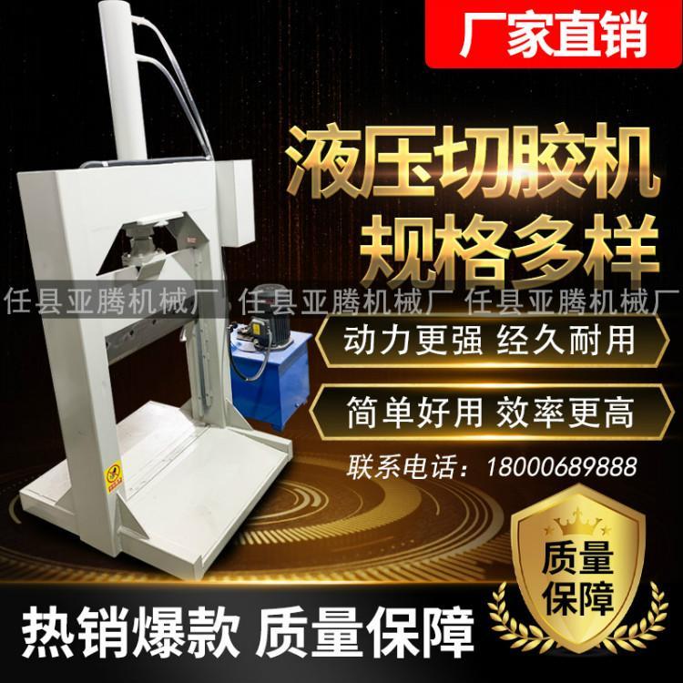 立式天然胶橡胶切胶机 液压铡刀机厂家供应价格闸刀机