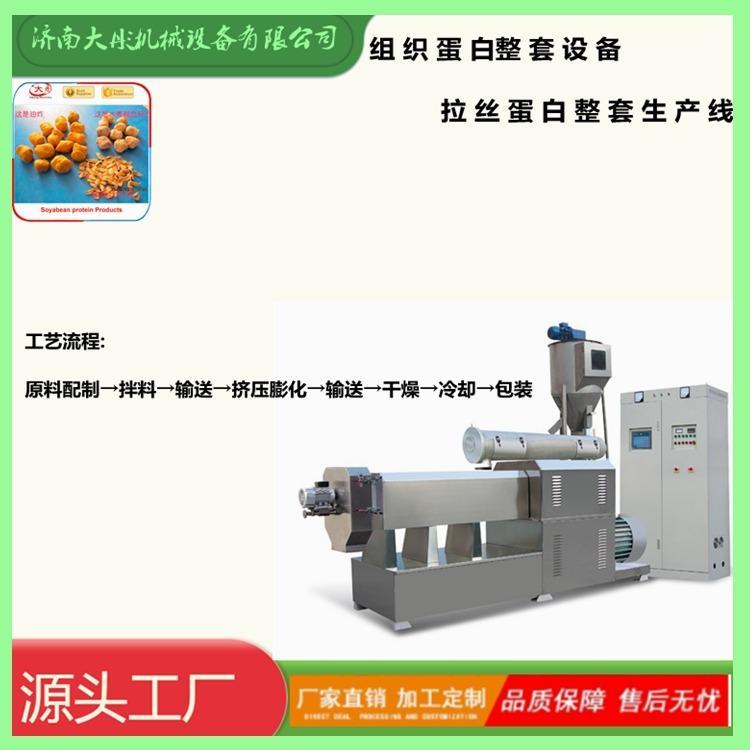 组织蛋白整套设备 大彤机械 拉丝蛋白整套生产线