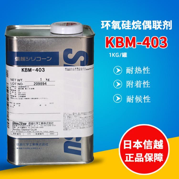 日本信越KBM-403水性涂料硅烷偶联剂 电子原件胶粘剂玻璃密封胶