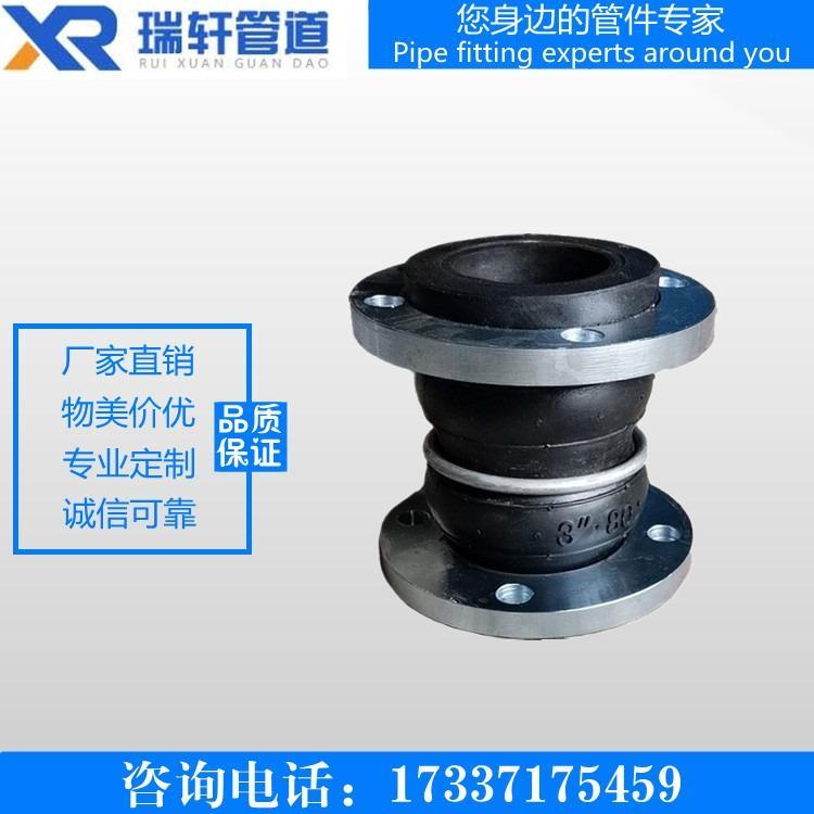 瑞轩管道 橡胶软接头 可曲挠橡胶接头 耐磨橡胶软接头 耐高温橡胶接头