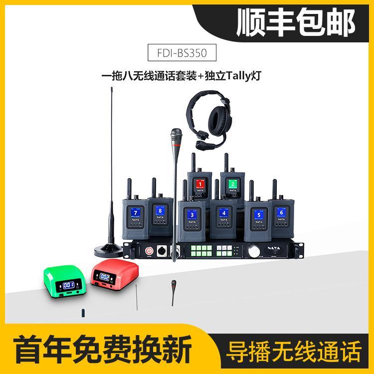 广电通讯的通讯设备 导播内部对讲系统 naya 一拖八tally版BS350