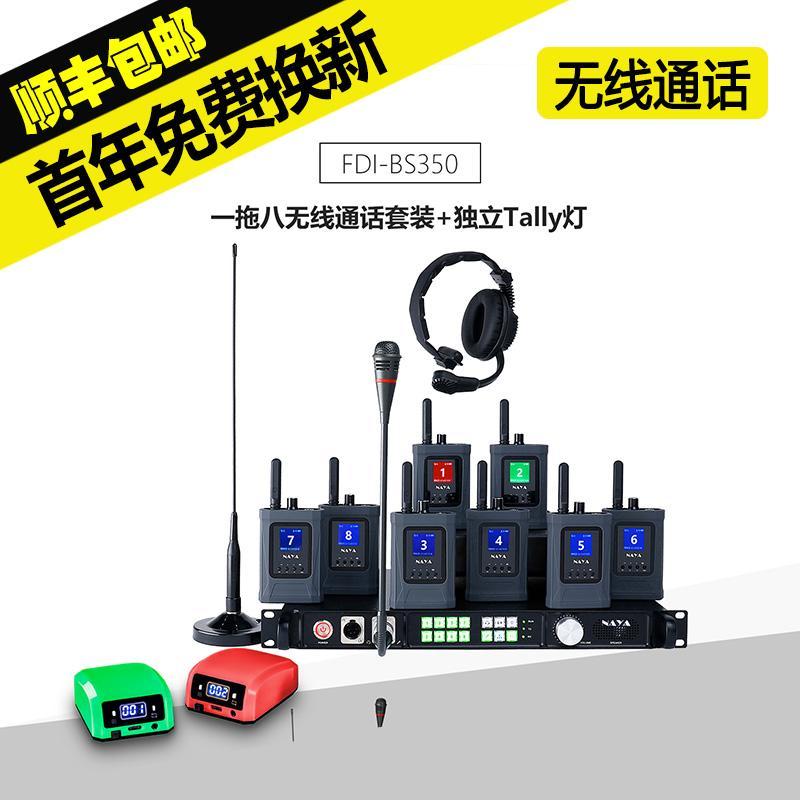 广电通话系统 tally版1拖8 无线内部通话设备价格 naya BS350