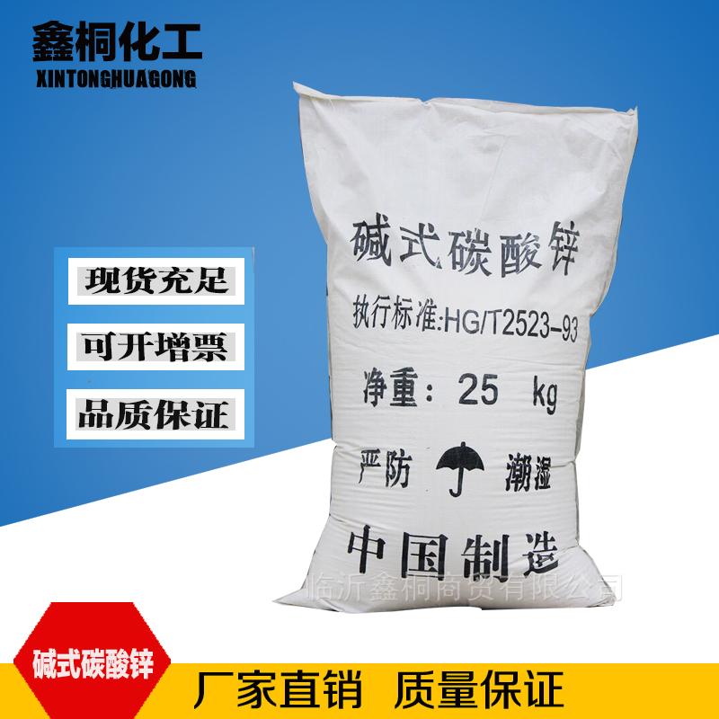 鑫桐厂家供应碱式碳酸锌 碳酸锌 含量57%