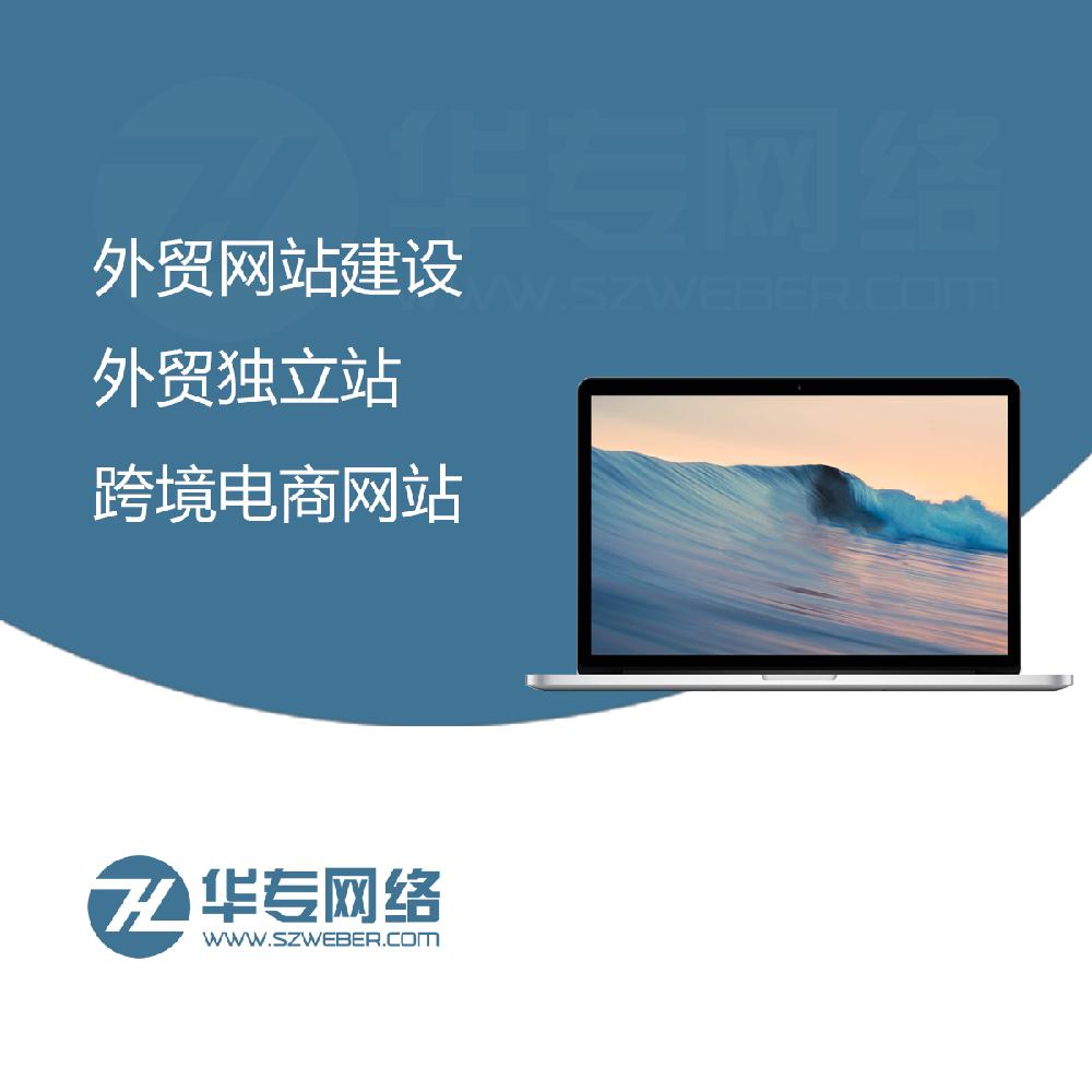 深圳网站建设值得推荐的网站建设公司