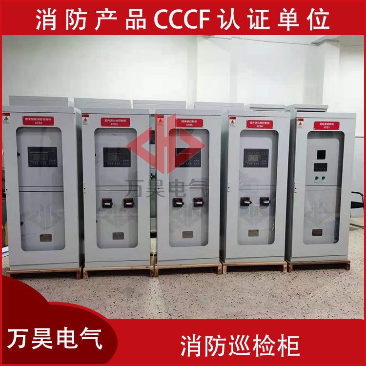 巡检柜厂家万昊电气长期供应各种型号规格智能消防巡检柜