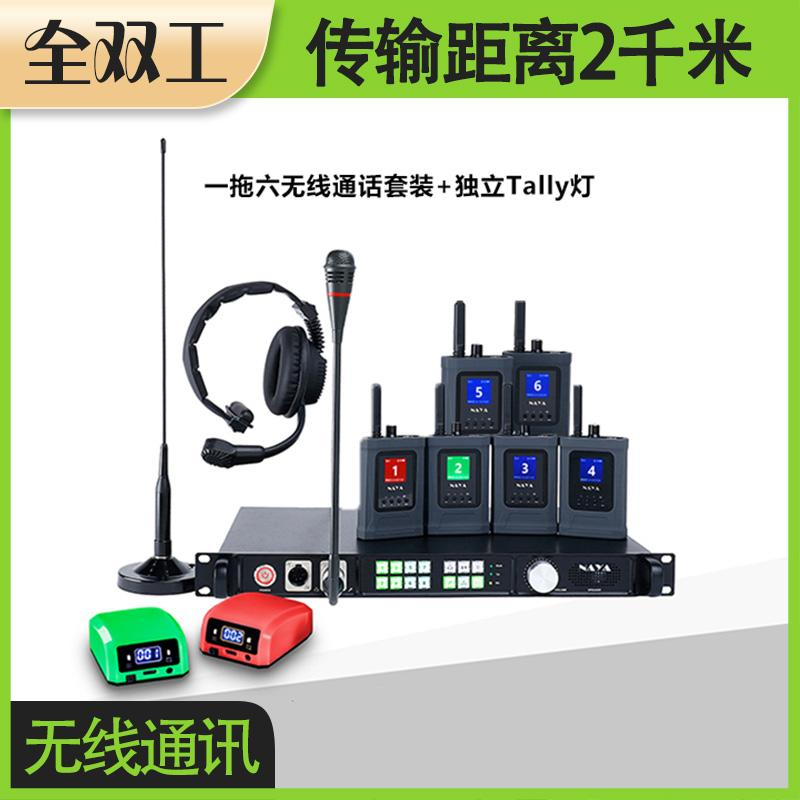 NAYA纳雅BS350无线导播通话系统 Tally灯 全双工通话切换台一拖六